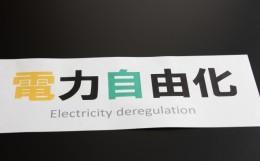 電力自由化の基礎知識