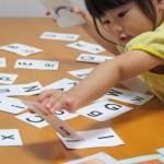 家の中で子供の考える力を養う